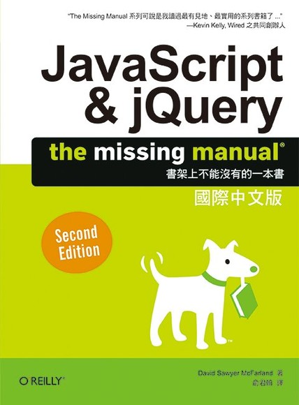 JavaScript & jQuery:The Missing Manual 國際中文版 第二版