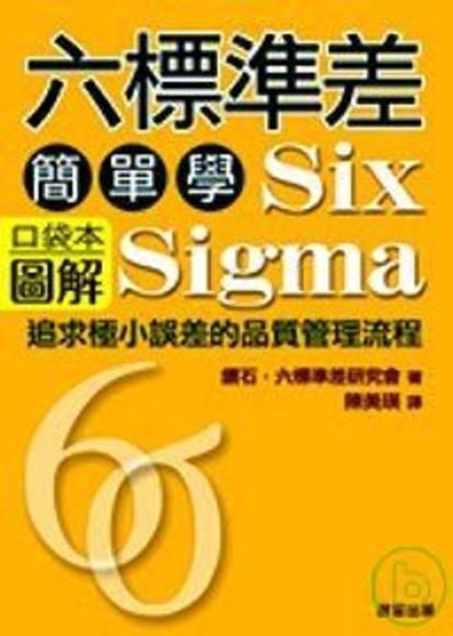 六標準差簡單學(圖解口袋本)