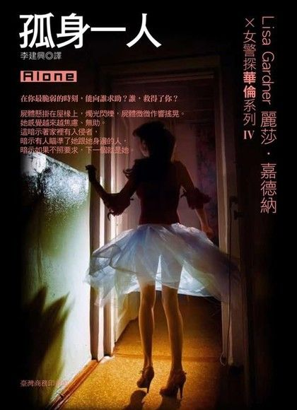 孤身一人:女警探華倫系列Ⅳ