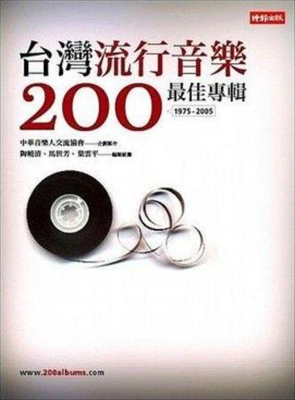 臺灣流行音樂200最佳專輯: 1975-2005