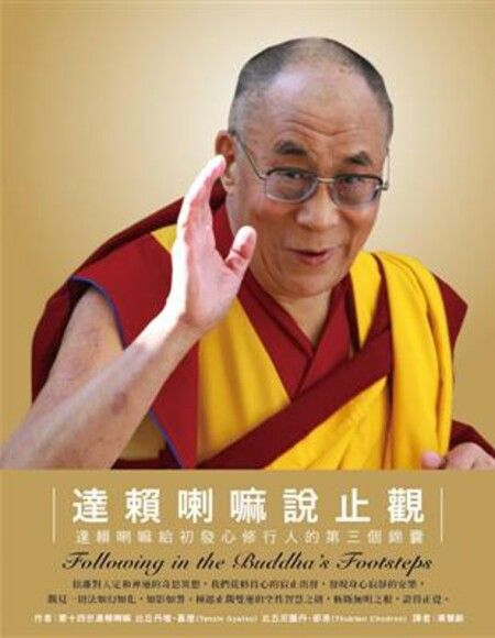 達賴喇嘛說止觀:達賴喇嘛給初發心修行人的第三個錦囊