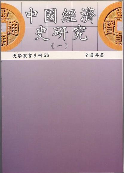 中國經濟史研究(一)