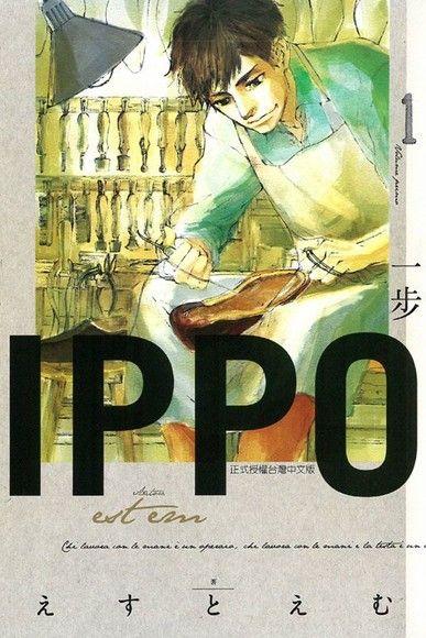 IPPO一步 1