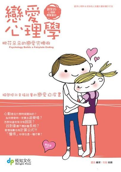 戀愛心理學: 桃花朵朵的戀愛完勝術(平裝)