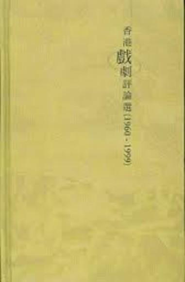 香港戲劇評論選