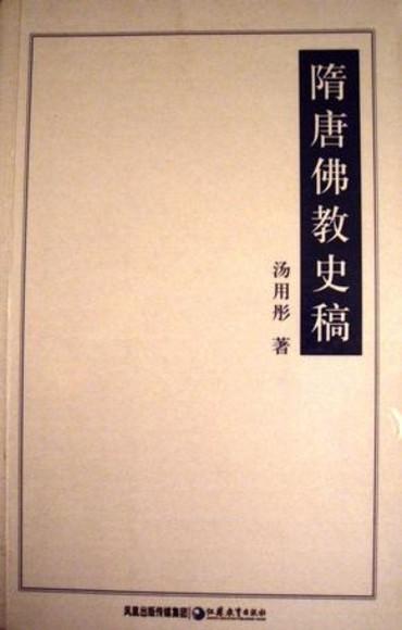 隋唐佛教史稿