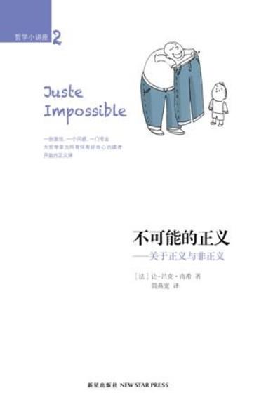 哲學小講座.不可能的正義:關於正義與非正義(簡體書)