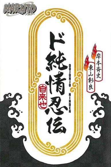 NARUTO火影忍者: 超純情忍傳