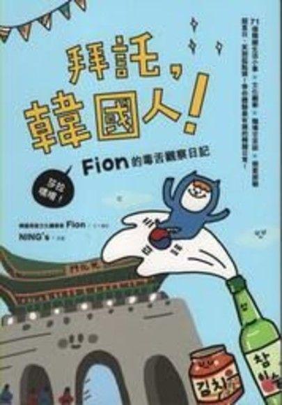 拜託,韓國人:莎拉嘿唷!Fion的毒舌觀察日記