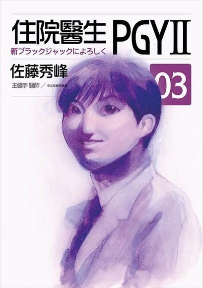 住院醫生PGY II(三)