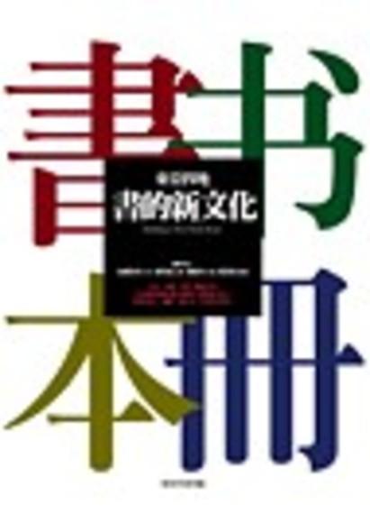 東亞四地:書的新文化