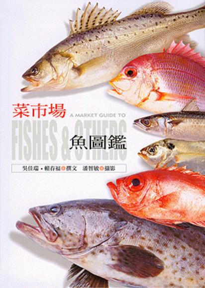 菜市場魚圖鑑(精裝)
