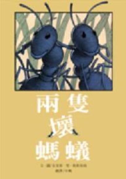 兩隻壞螞蟻(精裝)