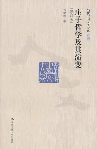 莊子哲學及其演變(修訂版)