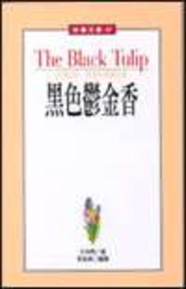 黑色鬱金香