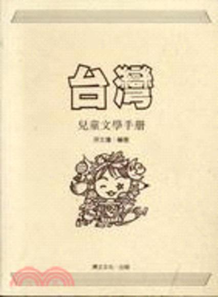 台灣兒童文學手冊