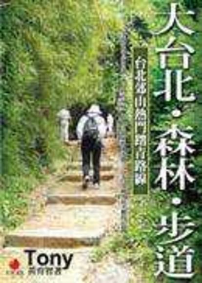 大台北‧森林‧步道