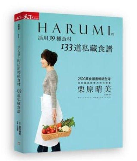 HARUMI的活用39種食材:133道私藏食譜