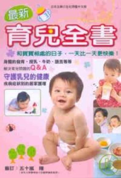 最新育兒全書(平裝)