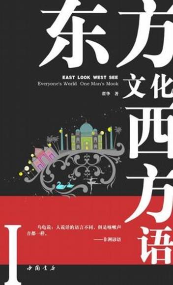 东方文化西方语 1