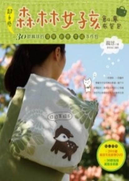 超手感森林女孩創意布包包:30款麻球的環保.創意.幸福手作包(附DVD+布包紙型全收錄)(平裝附數位影音光碟)