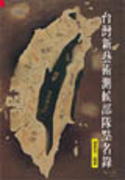 台灣新藝術測候部隊點名錄