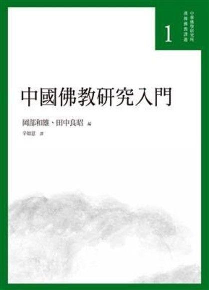 中國佛教研究入門