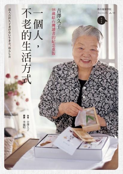 一個人,不老的生活方式:98歲給台灣讀者的紀念重版