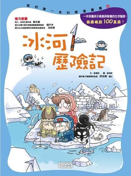冰河歷險記(平裝)