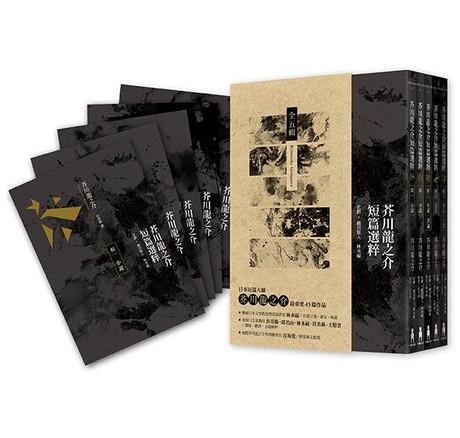 芥川龍之介短篇選粹 (5冊合售)