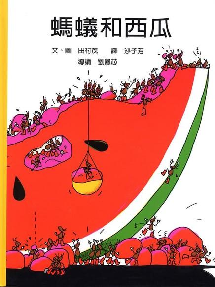 螞蟻和西瓜(精裝)