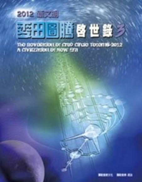 麥田圖騰啟世錄. 3, 2012新文明(平裝)