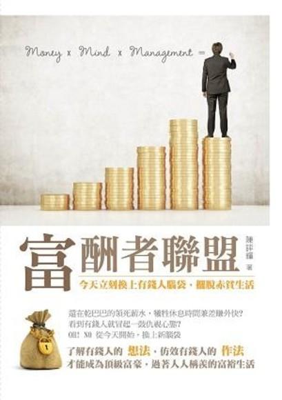富酬者聯盟: 今天立刻換上有錢人腦袋,擺脫赤貧生活