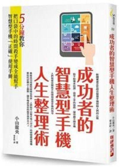 成功者的智慧型手機人生整理術:5分鐘教你把口袋中的時間殺手變成全能幫手!智慧型手機「正確」使用手冊