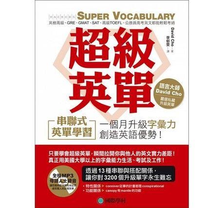 超級英單 Super Vocabulary:串聯式英單學習,一個月讓你的字彙力超越金色證書、英檢高級、看懂原文書(附聽力MP3光碟)