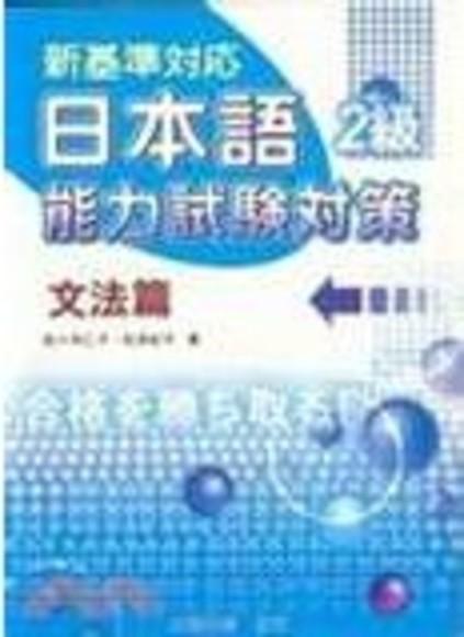 新基準對應日本語能力試驗對策