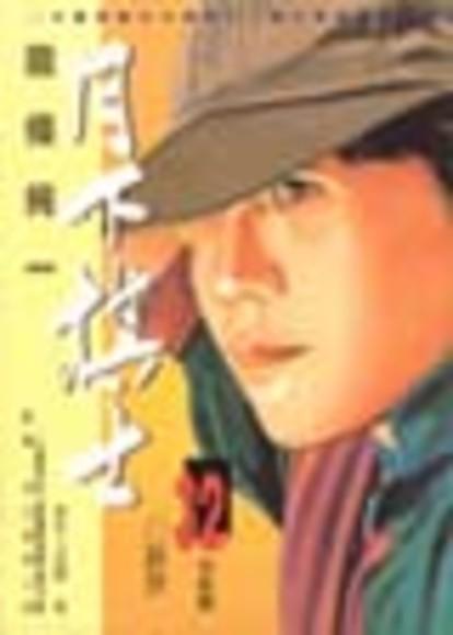 月下棋士(32)(完)