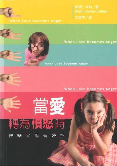 當愛轉為憤怒時