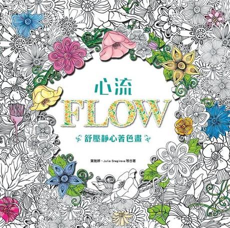 心流Flow: 舒壓靜心著色畫