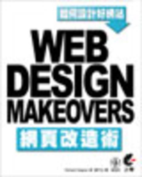 如何設計好網站之網頁改造術