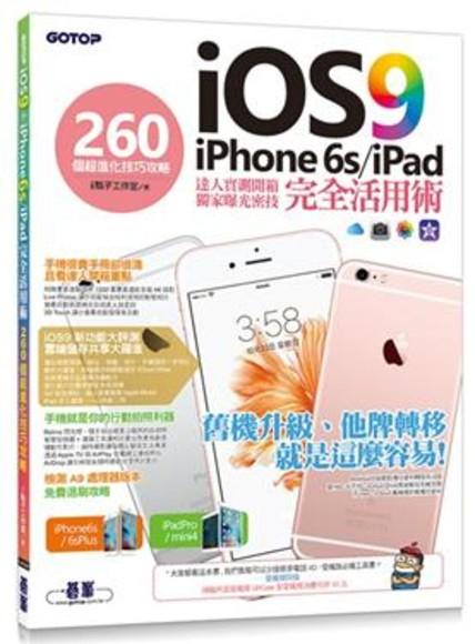 iOS 9+iPhone 6s/iPad 完全活用術:260個超進化技巧攻略