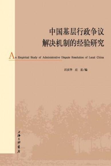 中国基层行政争议解决机制的经验研究