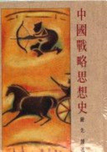 中國戰略思想史