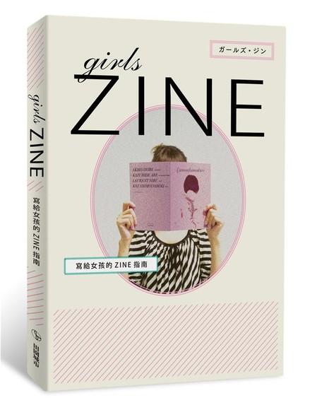 girls ZINE:寫給女孩的ZINE指南