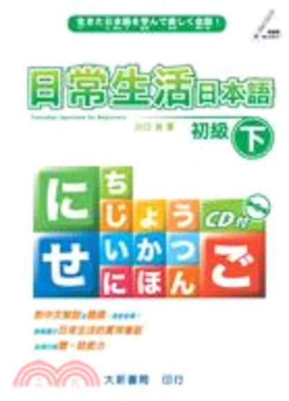 日常生活日本語初級