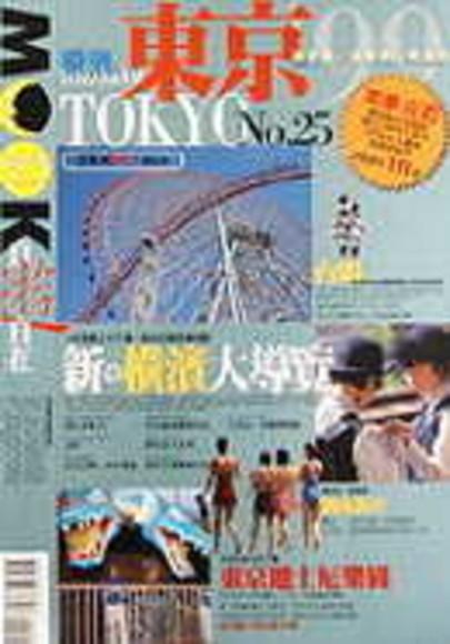 MOOK 自遊自在 No.25 東京 + 橫濱