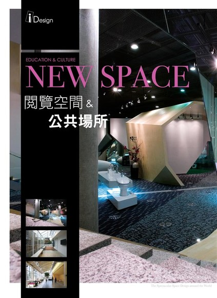NEW SPACE. 5: 閱覽空間&公共場所(精裝)