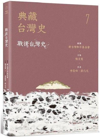 典藏台灣史(七)戰後台灣史