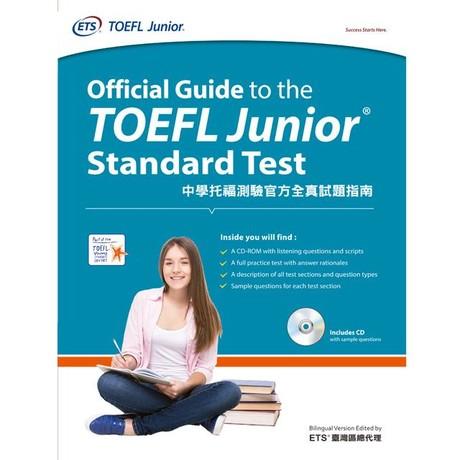 中學托福測驗官方全真試題指南(1光碟)