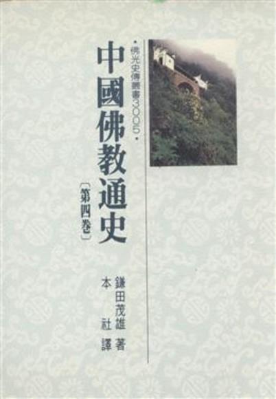 中國佛教通史(第四卷)
